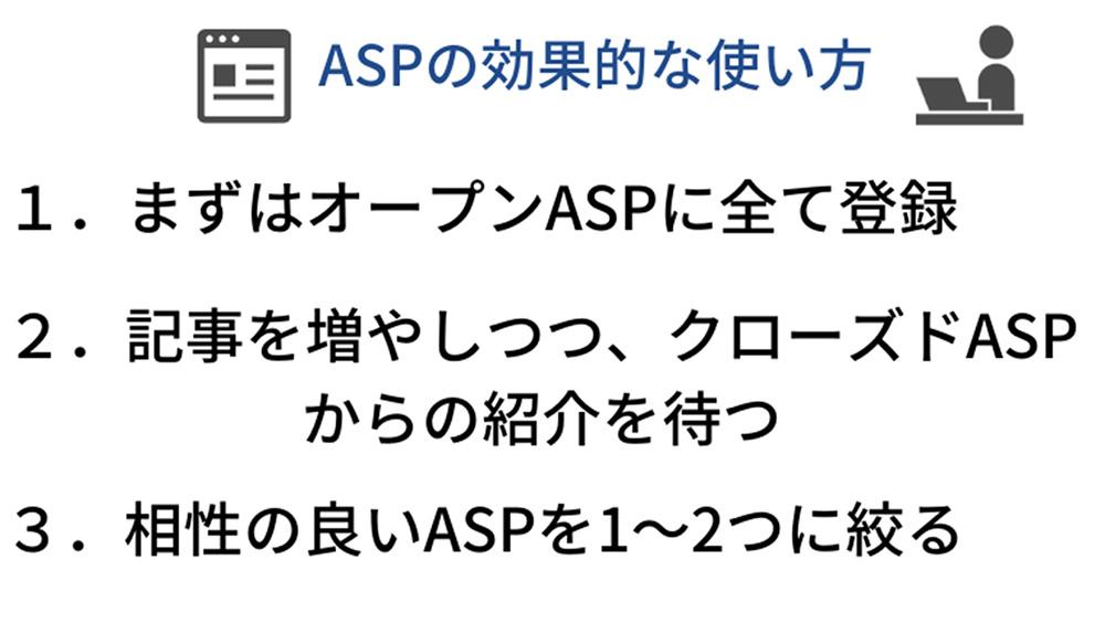 アフィリエイトASPの効果的な使い方